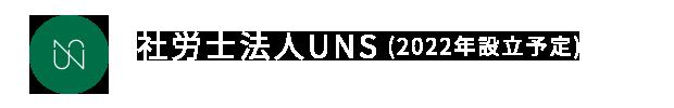 社労士法人UNS(2022年設立予定)